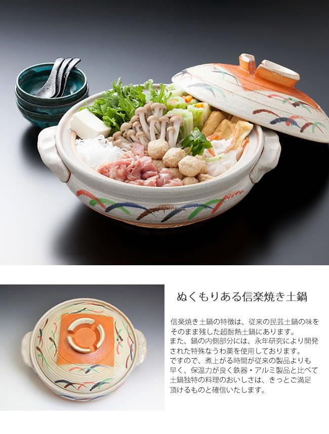 土鍋 信楽焼土鍋 陶器なべ しがらき土鍋