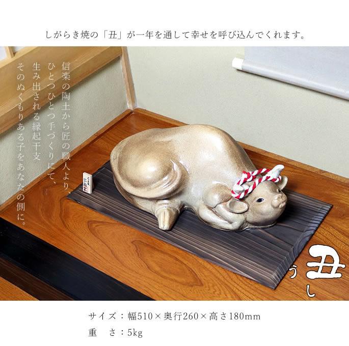 干支 いぬ 来年干支 戌 犬 信楽 陶器 えと イヌ しがらき