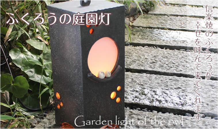 ふくろうの庭園灯