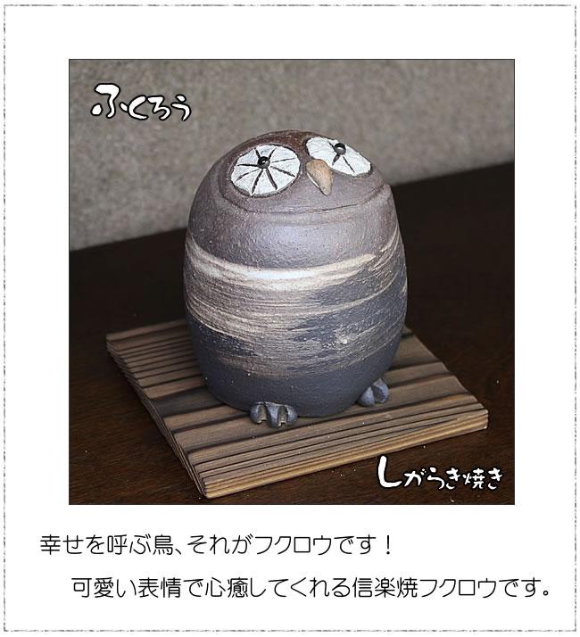 ふくろう置物 やきものフクロウ しがらきやきフクロウ陶器 信楽焼