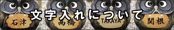 ふくろう置物 表札フクロウ しがらきやきフクロウ陶器 信楽焼