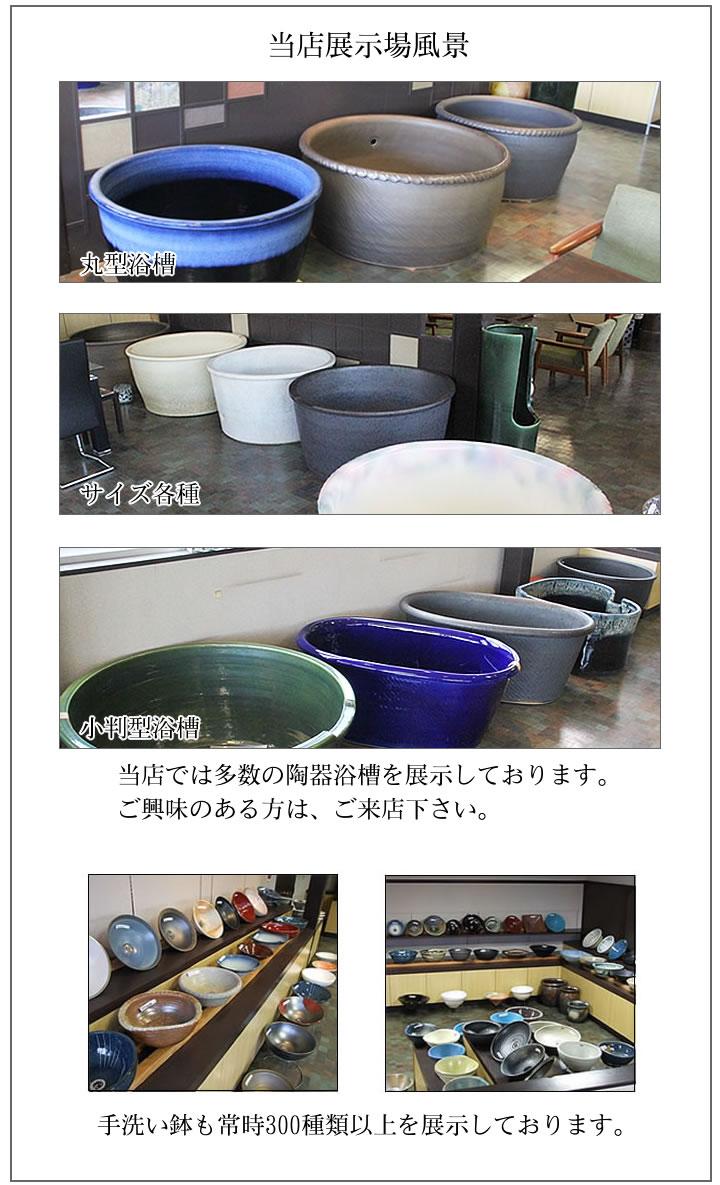 陶器浴槽 しがらき焼風呂釜 陶器ふろ 信楽焼浴槽 つぼ湯風呂