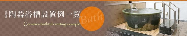 陶器浴槽設置例