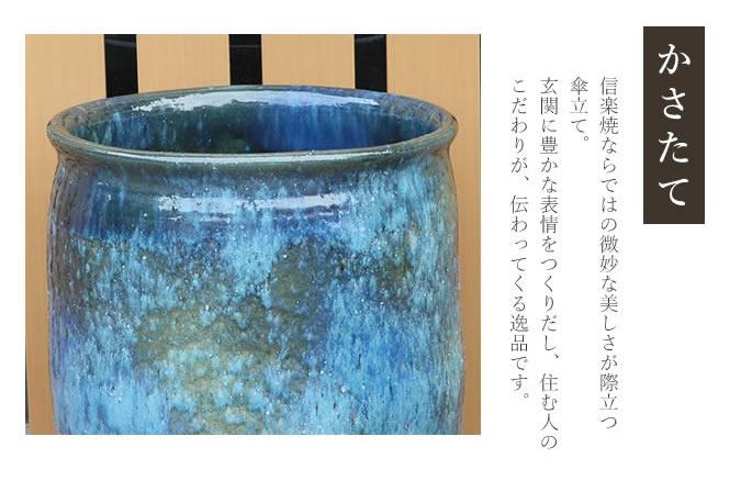 傘立て 信楽焼傘立て 陶器傘立て かさたて やきもの傘立て かさたて陶器 傘入れ 陶器かさたて しがらき 壷