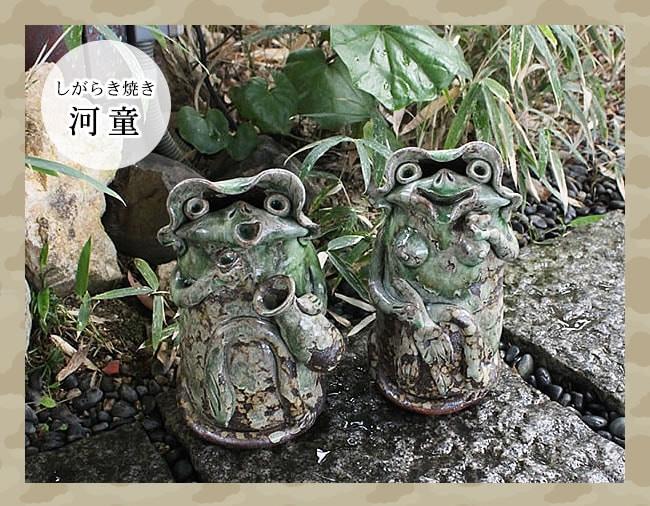 河童おきもの 陶器かっぱ しがらきやきカッパ 信楽焼