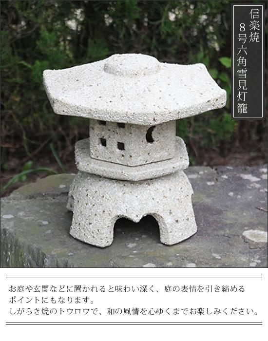 信楽焼 庭園陶器 しがらきやき置き物 和風陶器