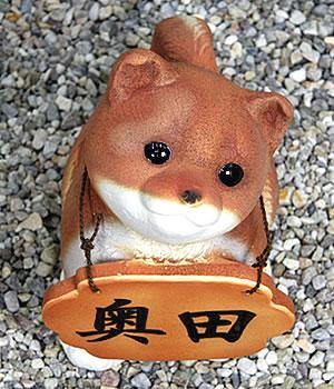 柴犬おきもの 陶器イヌ インテリア犬 信楽焼