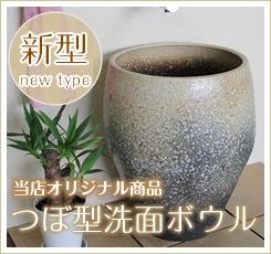 当店オリジナル つぼ型手洗い鉢