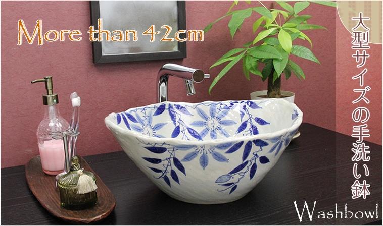 信楽焼 42cm以上の手洗い鉢