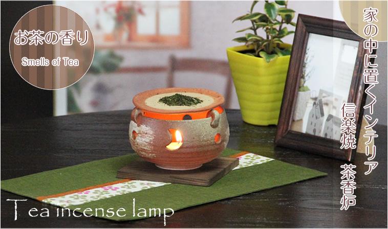 信楽焼 茶香炉