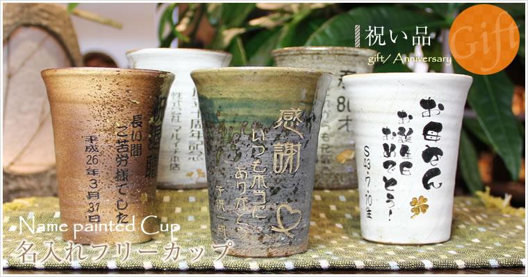 信楽焼の名入れフリーカップ
