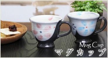 信楽焼 マグカップ