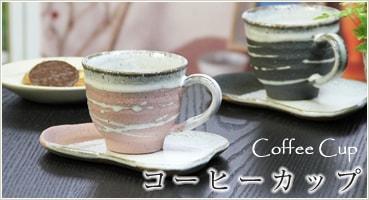 信楽焼 コーヒーカップ