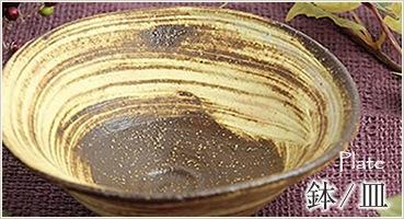 信楽焼 皿・鉢