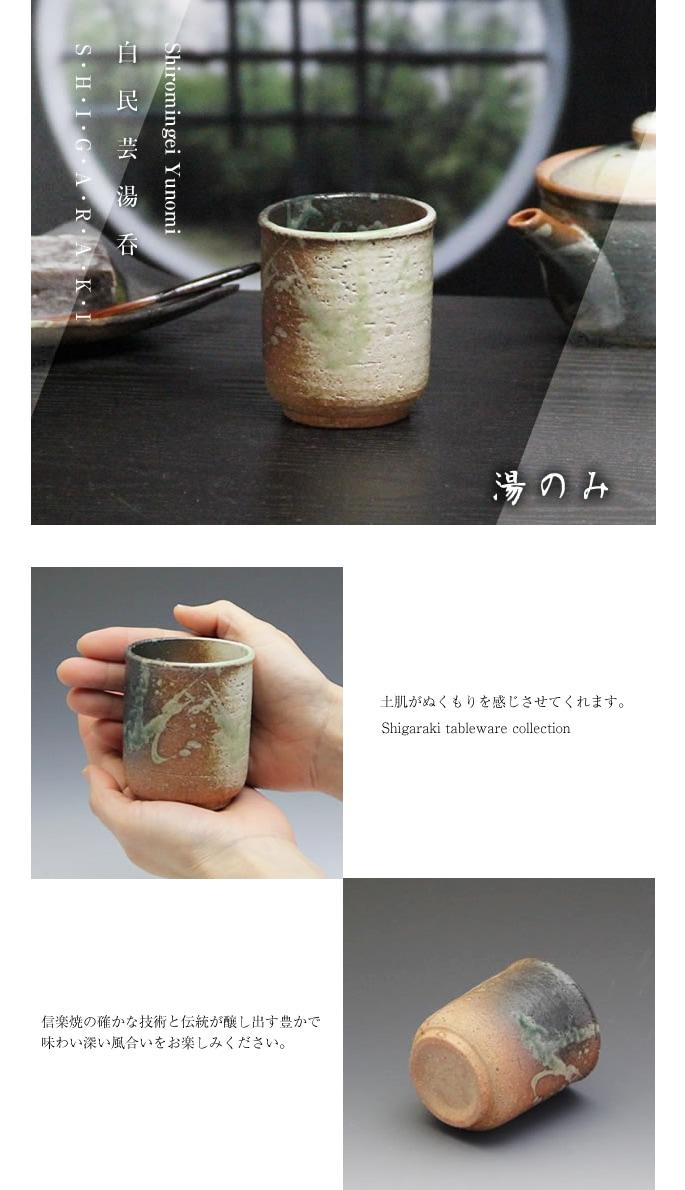 しがらきやき湯のみ 信楽焼ゆのみ 陶器湯呑 汲出し