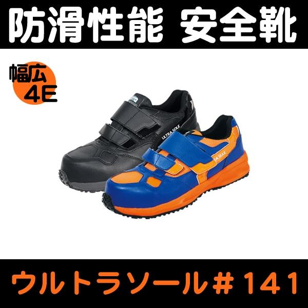 防滑性能安全靴 ウルトラソール#141
