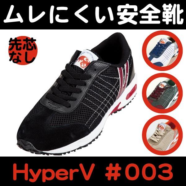 HyperV #003