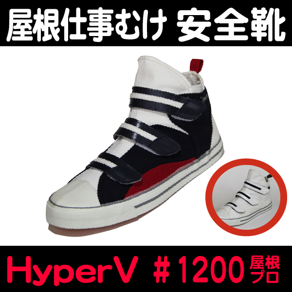 HyperV #1200 屋根プロ
