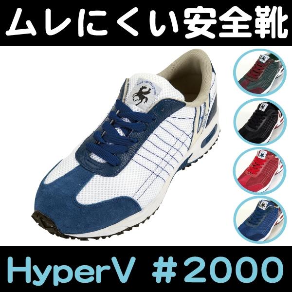 HyperV #2000