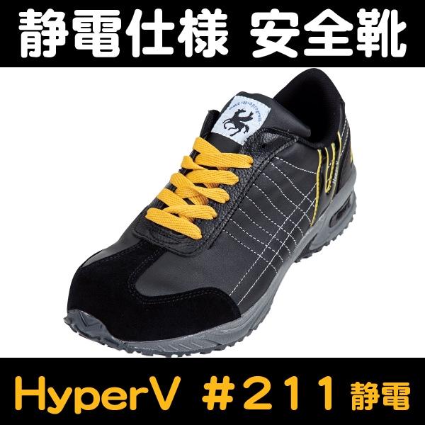 HyperV #211 静電