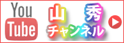 youtube ユーチューブ 動画 山秀
