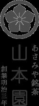 あさみや銘茶の山本園(創業明治3年)