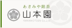 あさみや銘茶 山本園 公式ホームページ