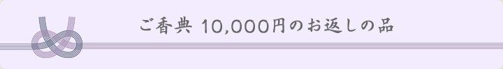 ご香典 10,000円のお返しの品