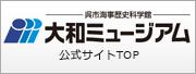 大和ミュージアム公式サイト