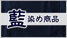 藍染め商品・祭り用品・祭り衣装・腹掛・股引・地下足袋・ポシェット・巾着袋