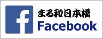 「まる和日本橋」Facebook