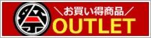 祭り用品・アウトレットお得な割引商品・鯉口シャツ