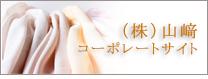 「株式会社山�」 ホームページ