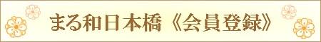 まる和日本橋の会員登録