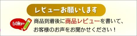 まる和日本橋で商品レビュー