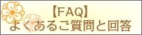 「まる和日本橋」FAQ