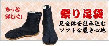 祭り地下足袋・祭り用品・祭り衣装