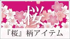 桜柄商品・祭り用品・祭り衣装・鯉口シャツ・ポシェット・巾着袋
