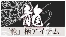 龍柄商品・祭り用品・祭り衣装・鯉口シャツ・ポシェット・巾着袋