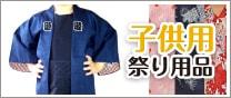 子供用祭り用品(腹掛・股引・鯉口シャツ・角帯・地下足袋・半纏)