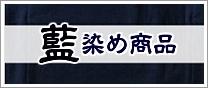 藍染め・祭り用品(腹掛・股引・地下足袋)