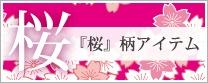 祭り用品『桜』柄アイテム(鯉口シャツ・ポシェット・巾着袋)