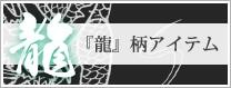 祭り用品『龍』柄アイテム(鯉口シャツ・ポシェット・巾着袋)
