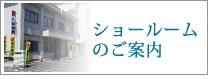 「まる和日本橋」ショールームのご案内