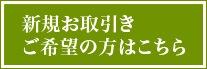 「まる和日本橋」新規お取引きご希望の方はこちら