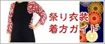祭り衣装の着方ガイド
