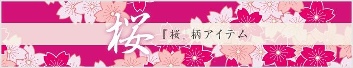 桜柄アイテム