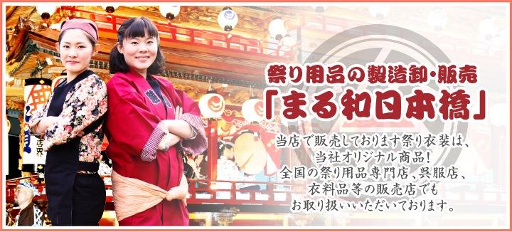 祭り用品の製造卸販売「まる和日本橋」 腹掛け股引きなど、祭り衣装は全てオリジナル!