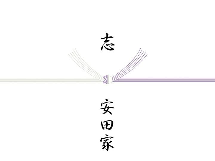 のし紙の説明
