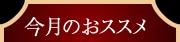 山本珈琲館おすすめ